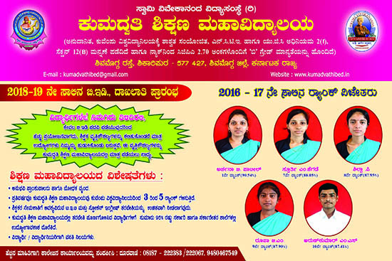 kumadvathi BED admition NEWS